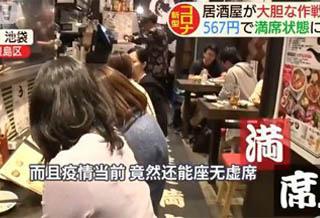 """日本一餐馆推出""""新冠套餐""""后爆火,缓缓打出一个问号?"""